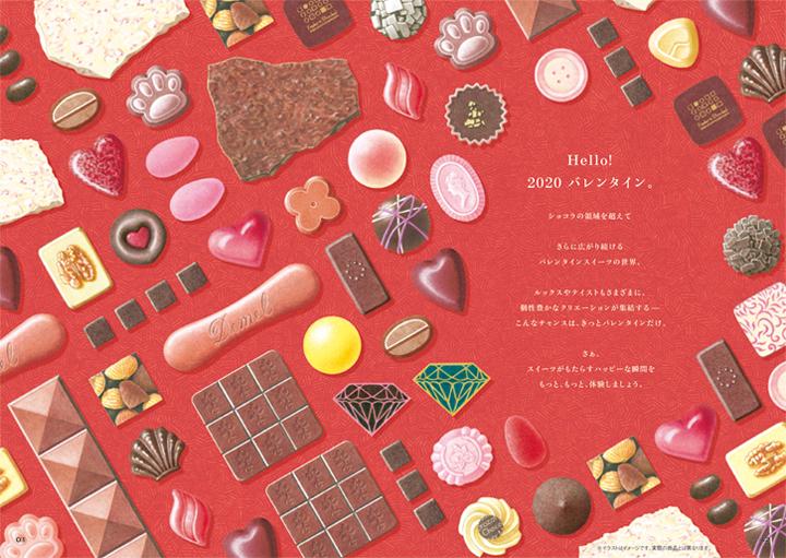 大丸・松坂屋のバレンタイン「Chocolat Promenade 2020」カタログイントロ
