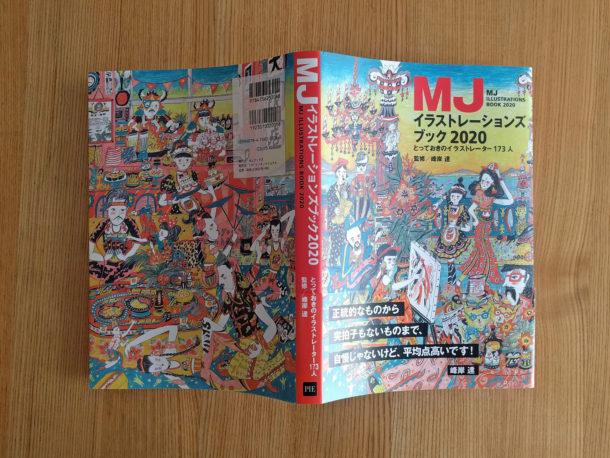 MJイラストレーションズブック2020表紙見開き