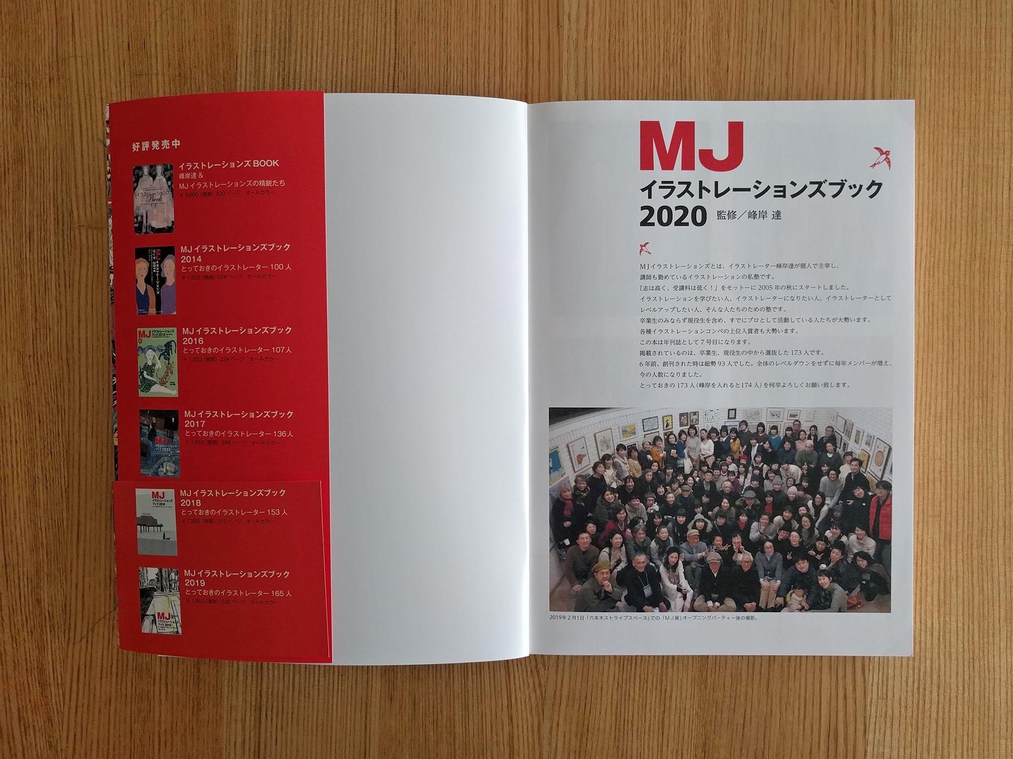 MJイラストレーションズブック2020中開き