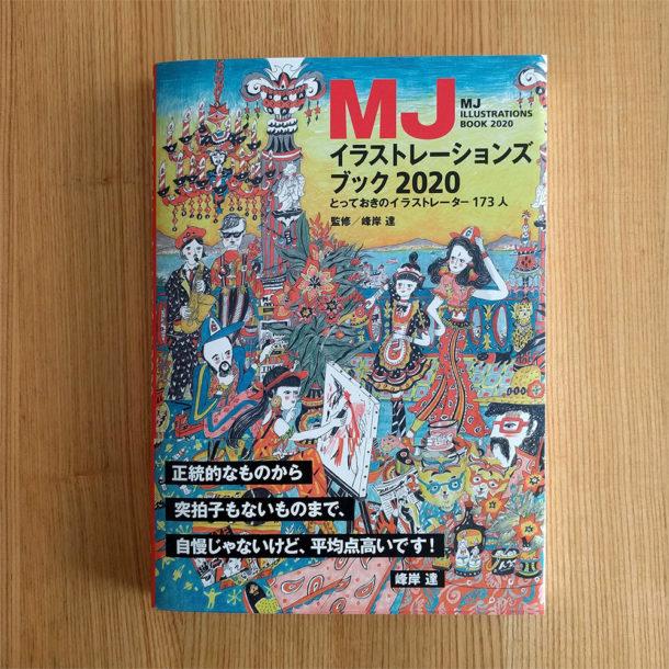 MJイラストレーションズブック2020表紙
