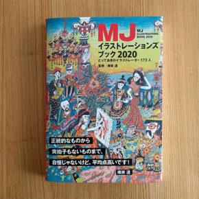 「MJイラストレーションズブック2020」1/17発売&「MJ展」2/1(土)〜13(木)開催!