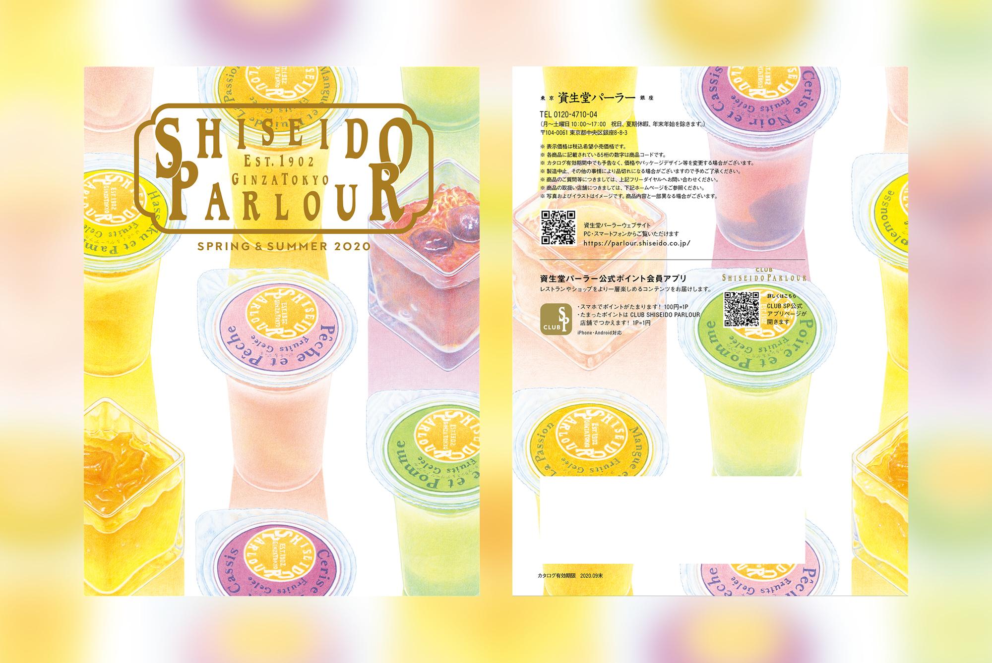 資生堂パーラー2020春夏総合カタログ