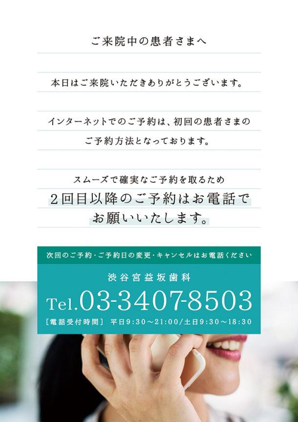 歯科医院ポスター「2回目以降のご予約はお電話でお願いいたします」