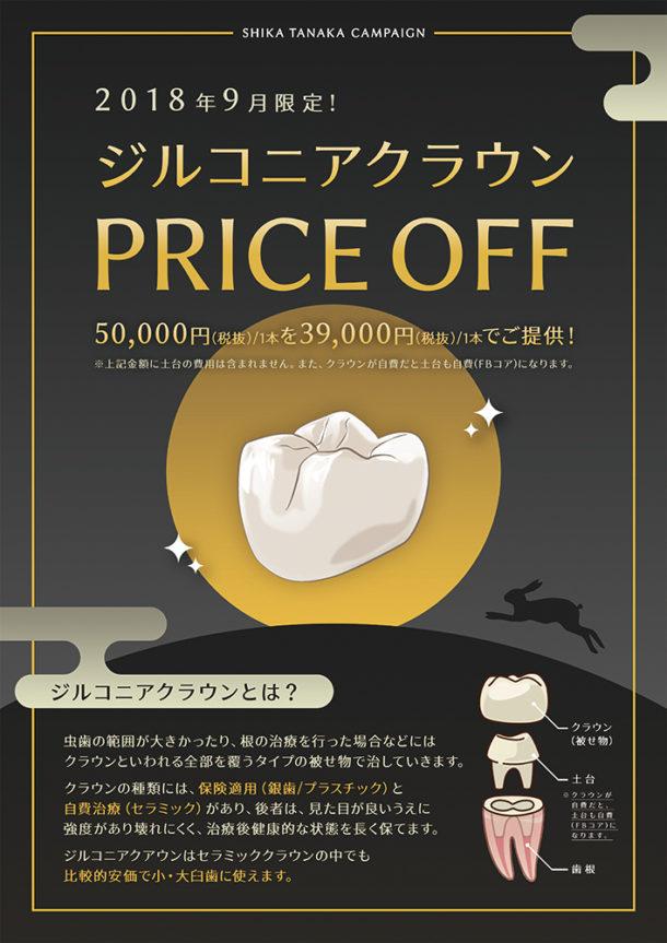 歯科医院キャンペーンポスター「ジルコニアクラウンPRICE OFF」