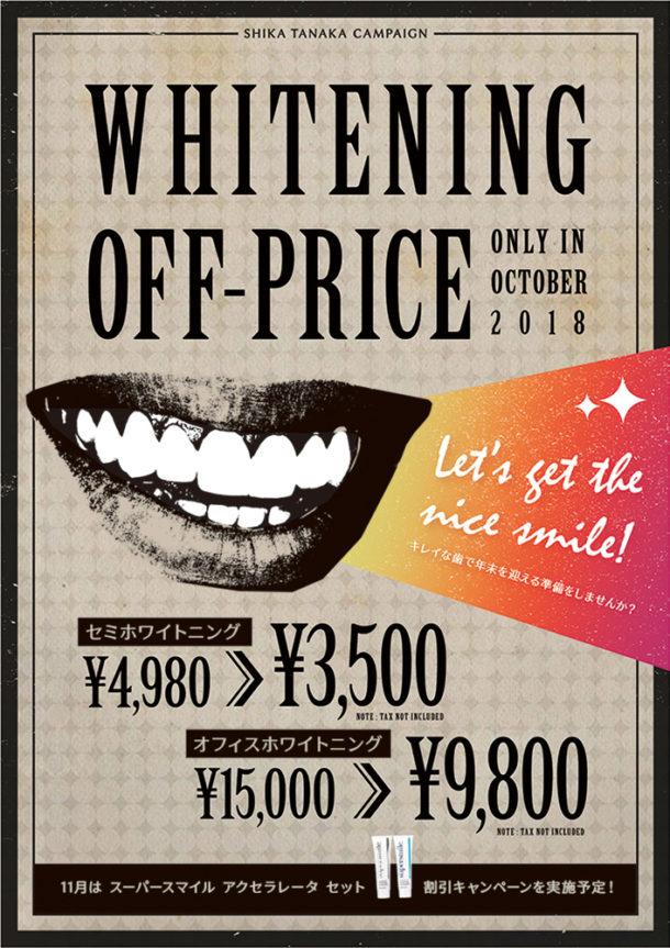歯科医院キャンペーンポスター「Whitening off-price」