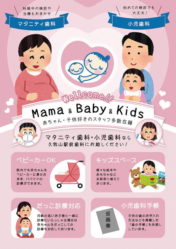 歯科医院ポスター「Wellcome!! Mama & Baby & Kids」