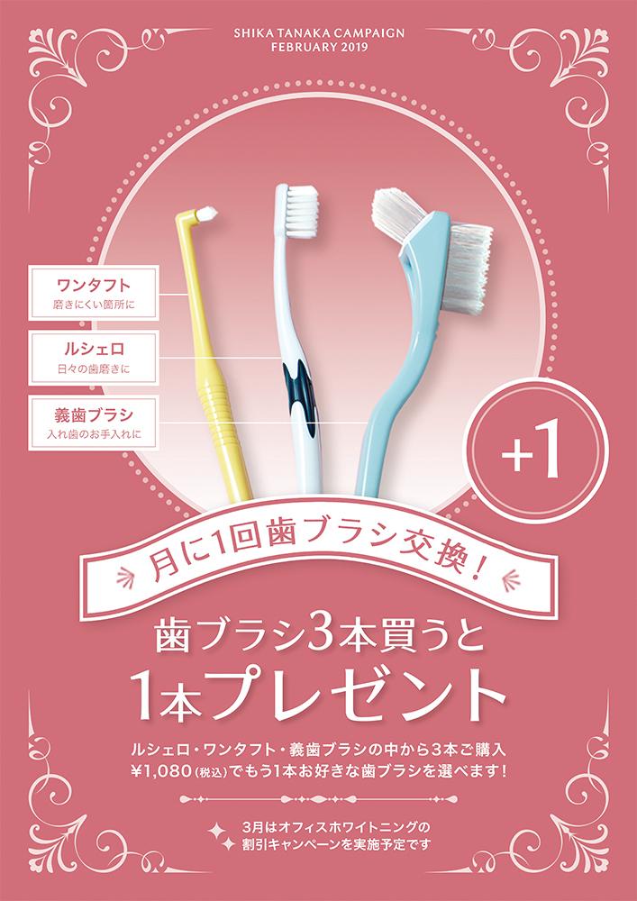 歯科医院キャンペーンポスター「歯ブラシ3本買うと1本プレゼント」