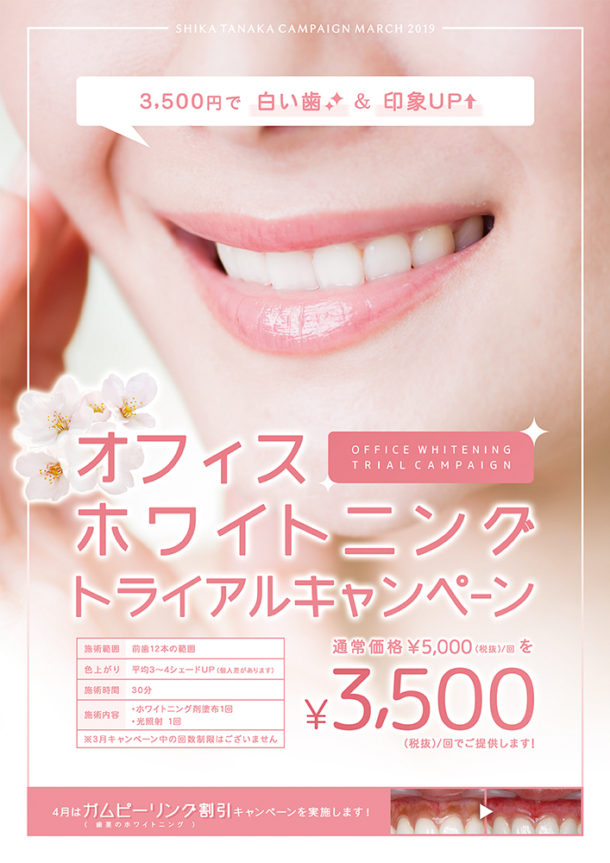 歯科医院キャンペーンポスター「オフィスホワイトニングトライアルキャンペーン」