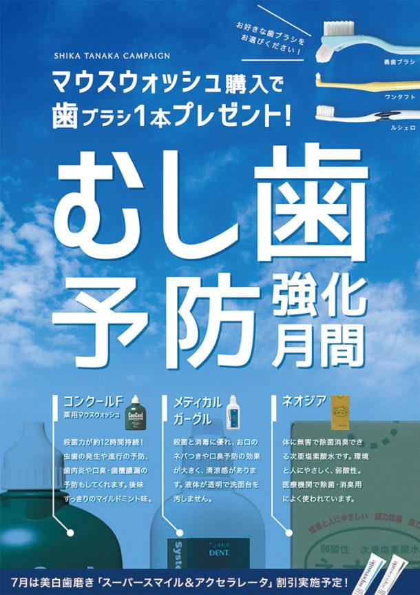 歯科医院キャンペーンポスター「マウスウォッシュ購入で歯ブラシ1本プレゼント!」