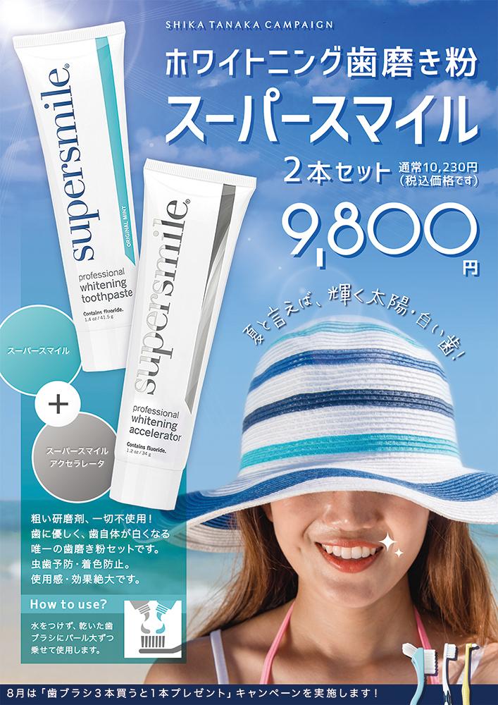 歯科医院キャンペーンポスター「ホワイトニング歯磨き粉スーパースマイル 2本セット9,800円」