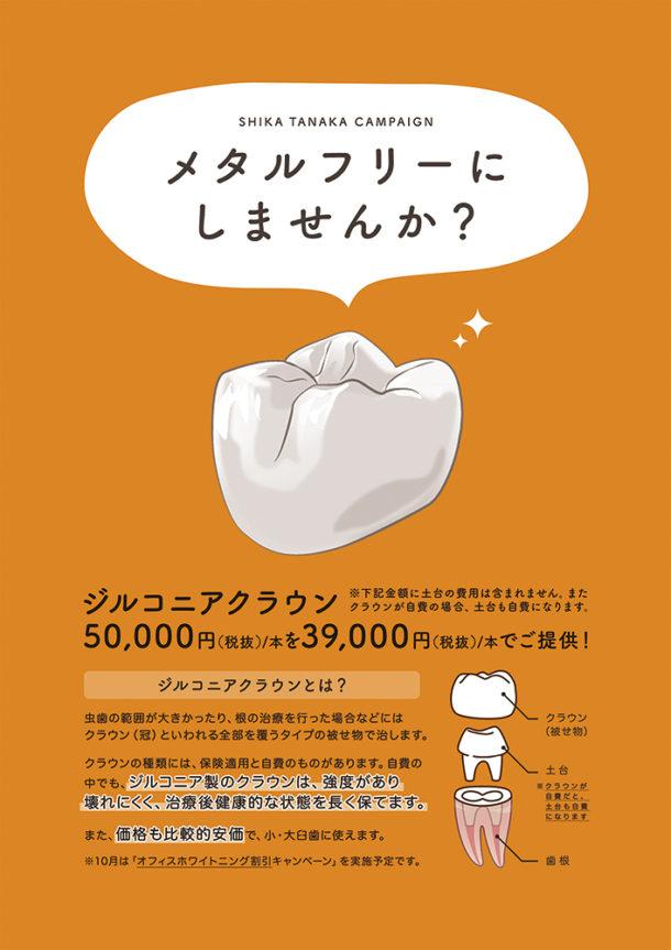 歯科医院キャンペーンポスター「メタルフリーにしませんか?」