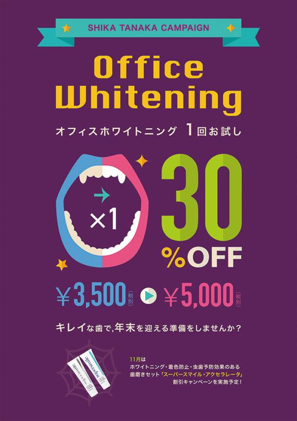 歯科医院キャンペーンポスター「Office Whitening30%OFF」