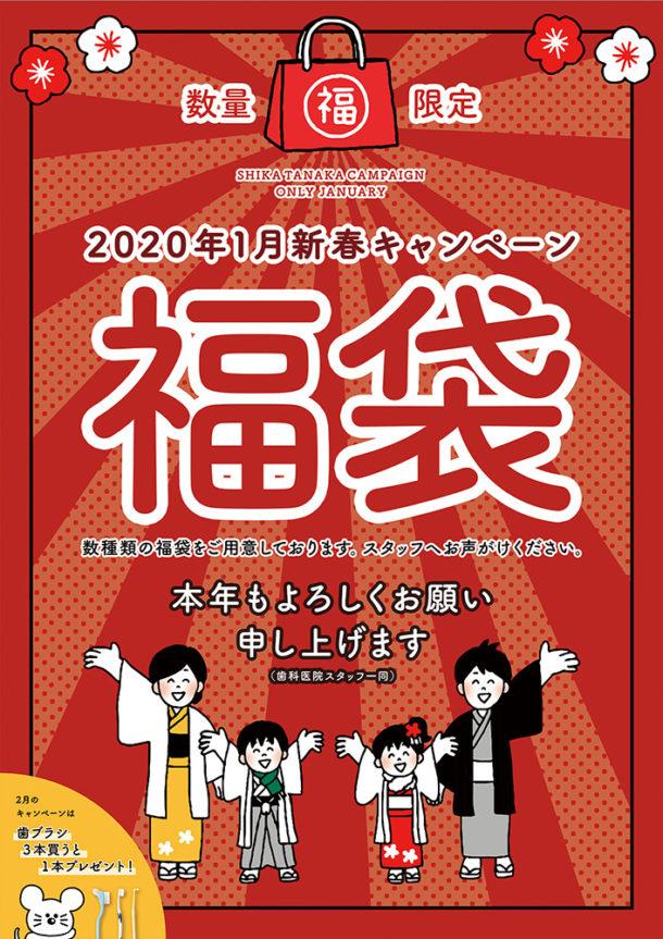 歯科医院キャンペーンポスター「2020年1月福袋」