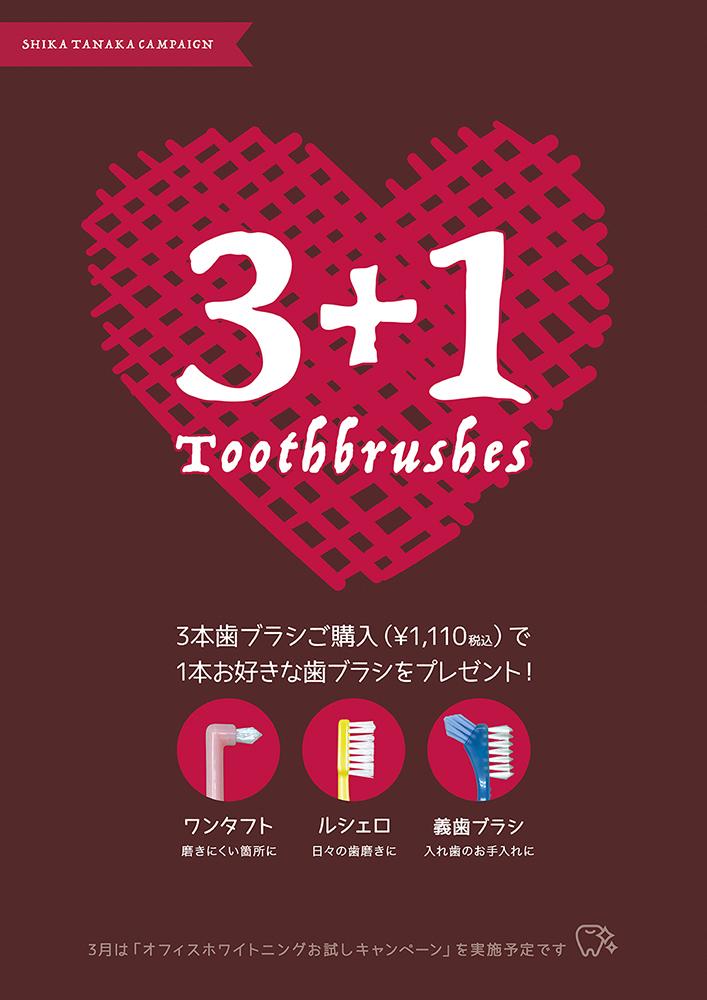歯科医院キャンペーンポスター「3本歯ブラシご購入で1本お好きな歯ブラシをプレゼント!」
