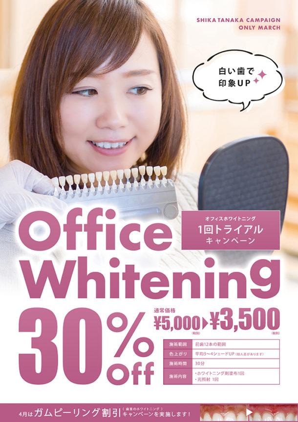 歯科医院キャンペーンポスター「Office Whitening 30% off」