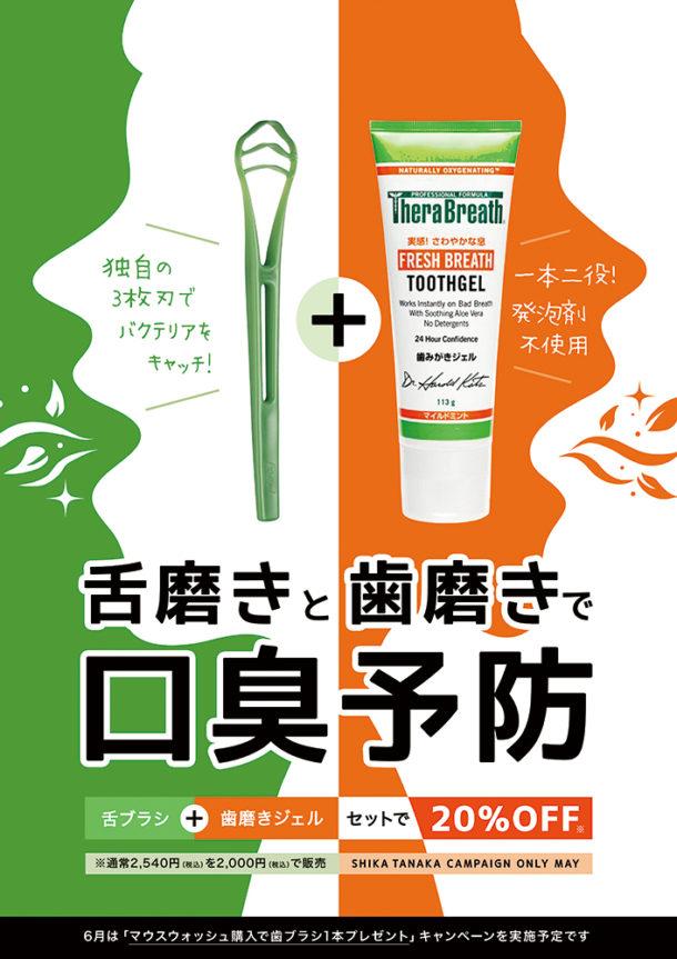 歯科医院キャンペーンポスター「舌磨きと歯磨きで口臭予防」