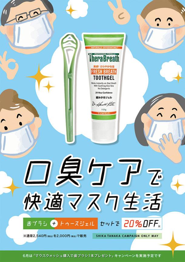 歯科医院キャンペーンポスター「口臭ケアで快適マスク生活」