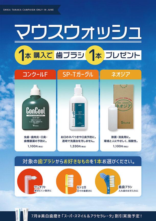 歯科医院キャンペーンポスター「マウスウォッシュ1本購入で歯ブラシ1本プレゼント」
