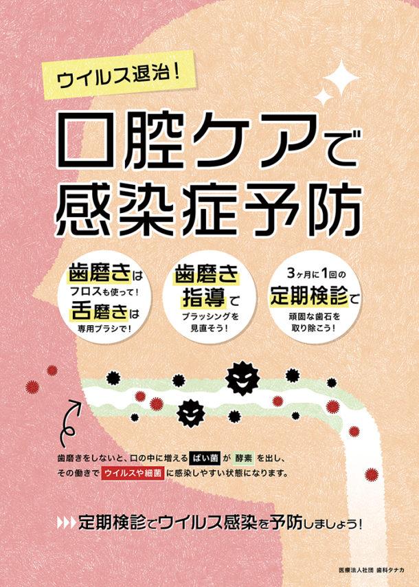 歯科医院キャンペーンポスター「口腔ケアで感染症予防」