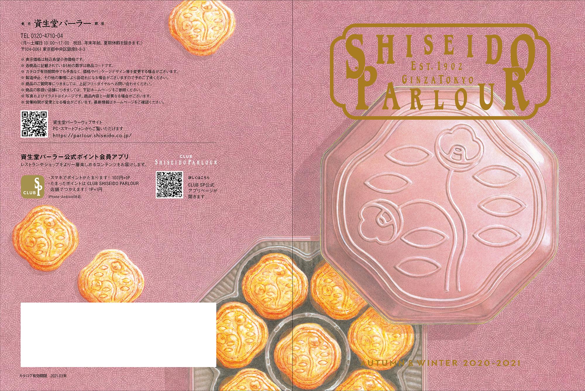資生堂パーラー2020秋冬総合カタログ表紙