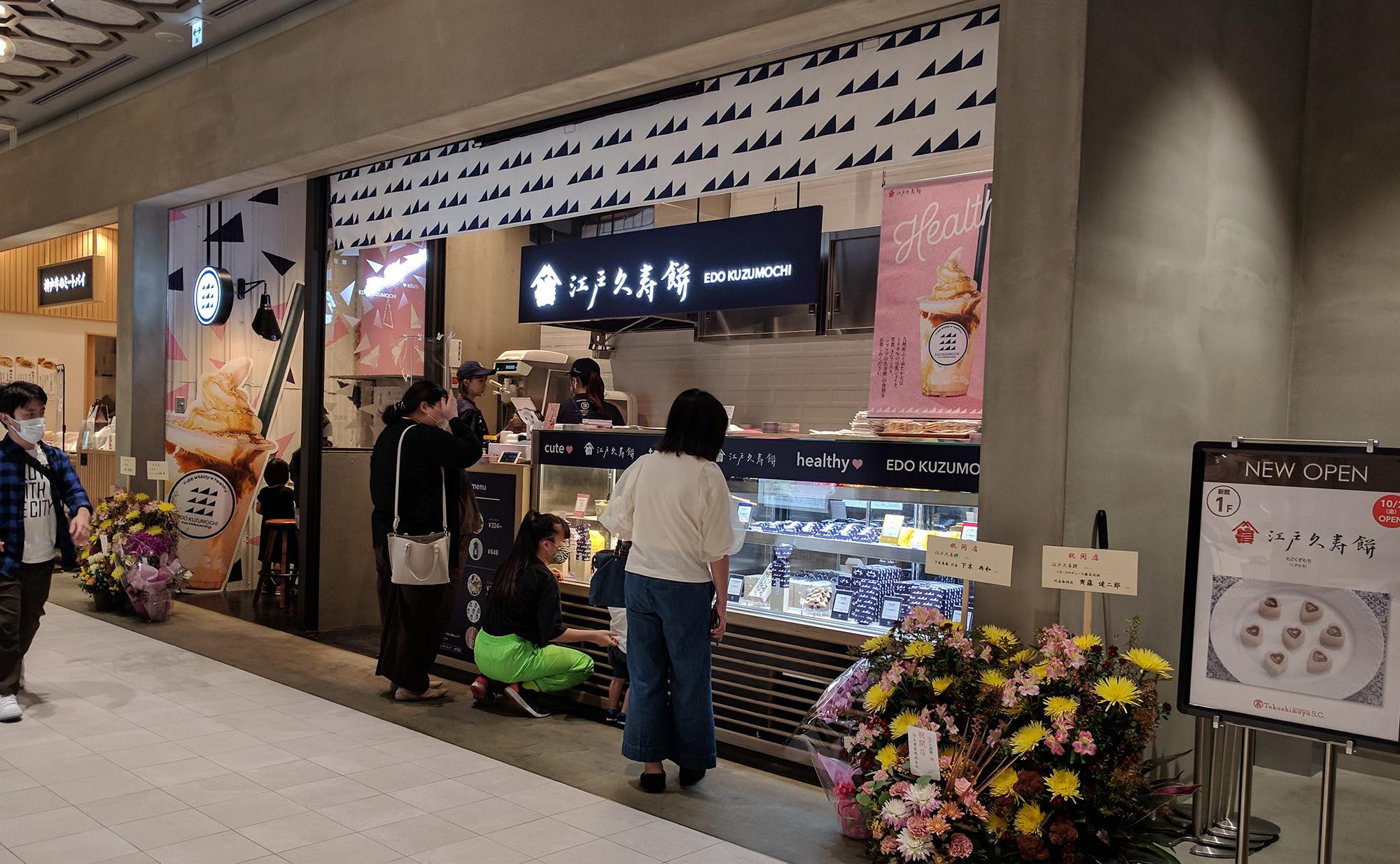 江戸久寿餅 日本橋高島屋 S.C. 1階 店頭の様子
