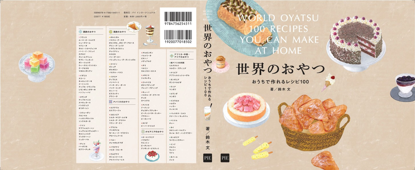 世界のおやつ おうちで作れるレシピ100 表紙