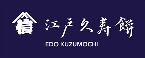 個展協賛:江戸久寿餅