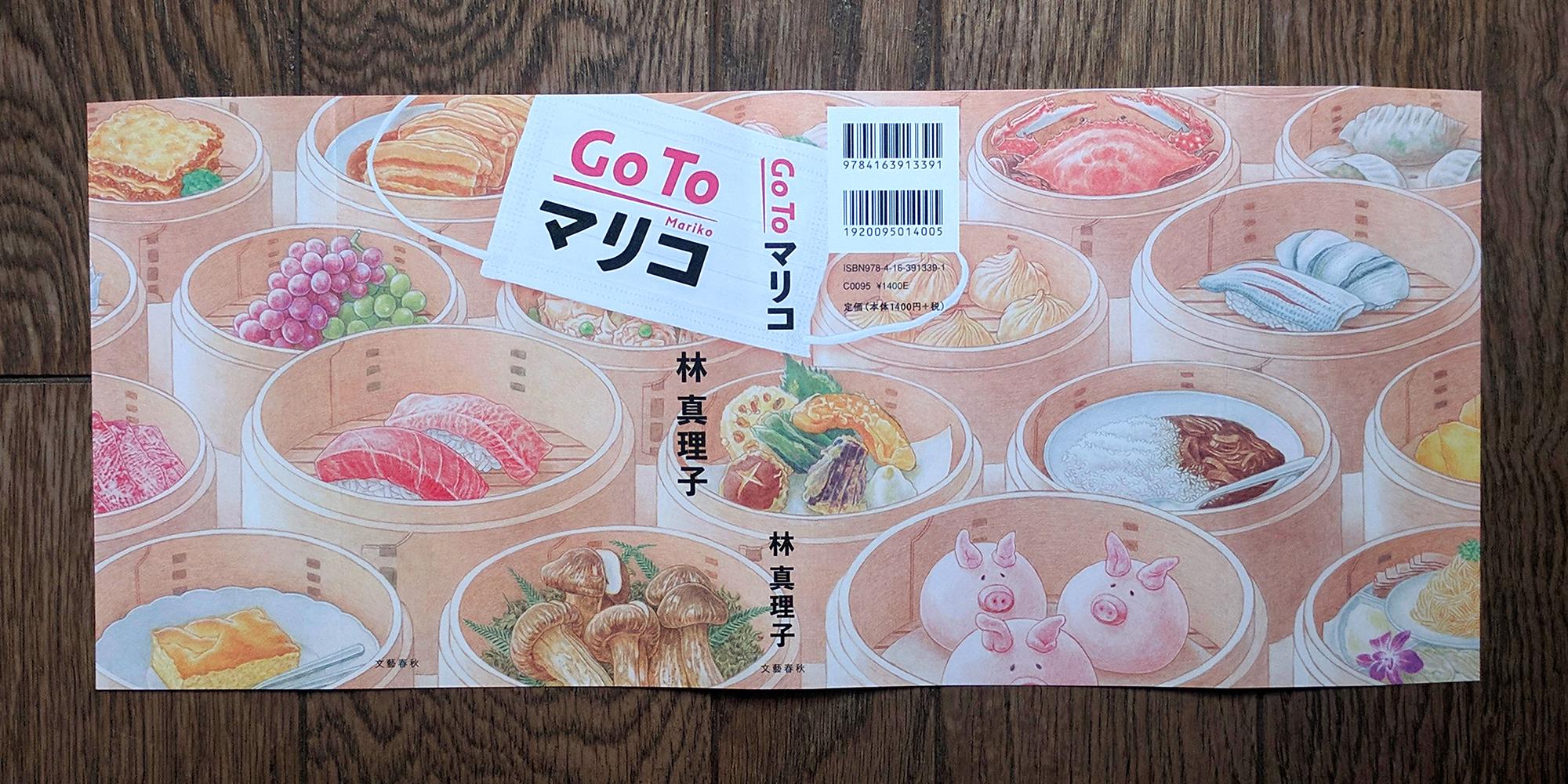 林真理子「Go To マリコ」装画