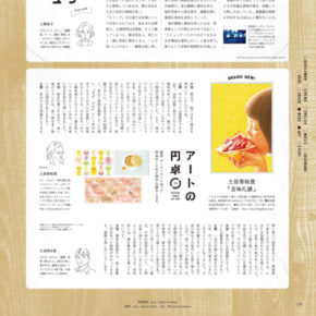 "<span class=""title"">雑誌Hanako No.1193「アートの円卓」に掲載!</span>"