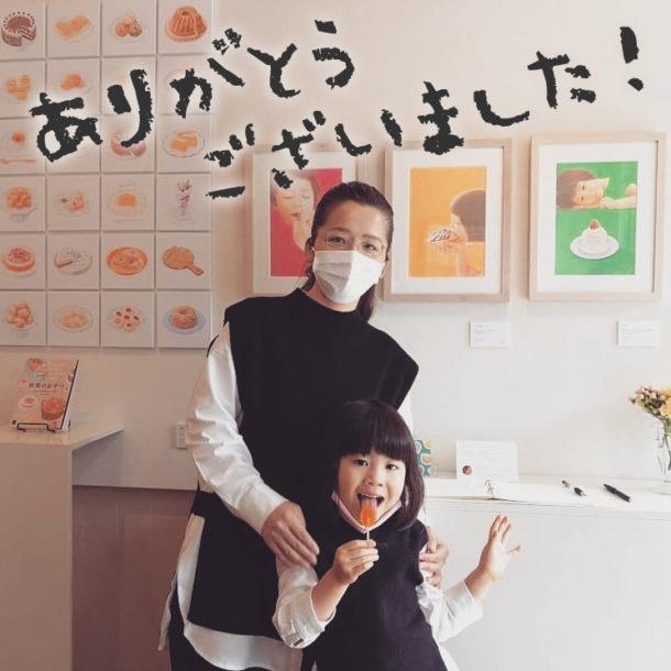 土居香桜里 初個展 「百味礼讃」 DM