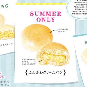 """<span class=""""title"""">パルシステム2021年8月2回カタログ「コトコト」で「ふわふわクリームパン」のイラストレーションを担当</span>"""