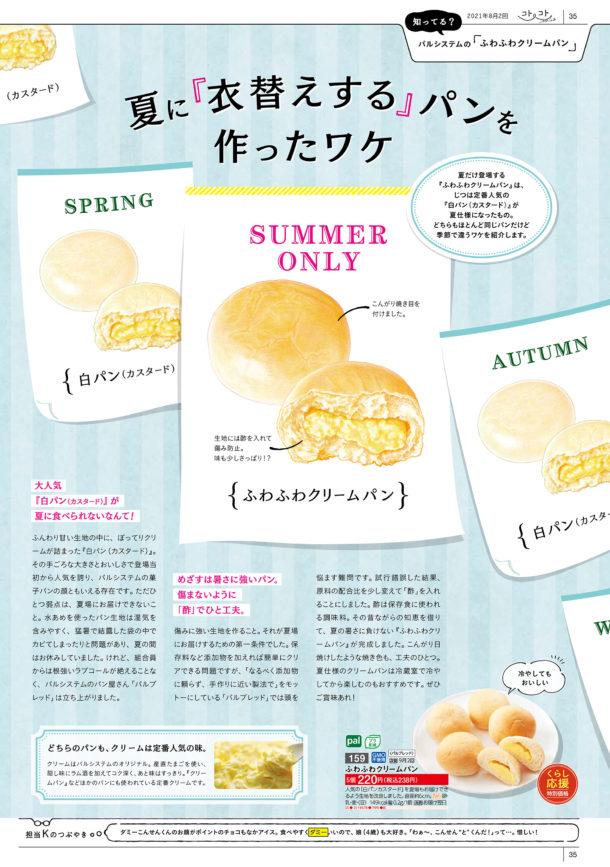パルシステム「コトコト」2021年8月2回カタログ「知ってる?パルシステムのふわふわクリームパン」イラストレーション