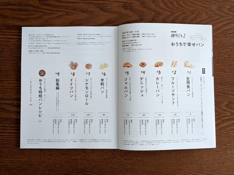 NHKテキスト「趣味どきっ!知って つくって 食べて おうちで幸せパン」
