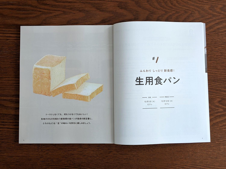 NHKテキスト「趣味どきっ!知って つくって 食べて おうちで幸せパン」食パン