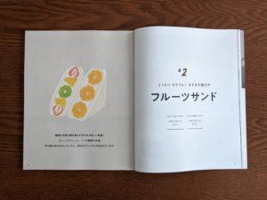 NHKテキスト「趣味どきっ!知って つくって 食べて おうちで幸せパン」フルーツサンド