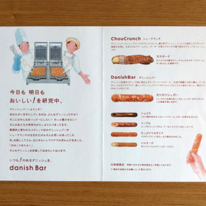 danish Bar 商品説明リーフレット カット2点
