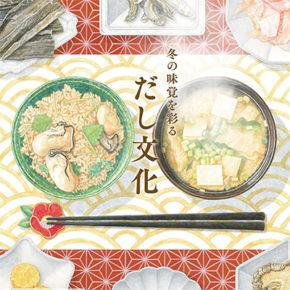 日本橋ごよみ2018年12月号 特集「冬の味覚を彩る だし文化」表紙