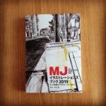 MJイラストレーションズブック2019