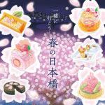 日本橋ごよみ2019年4月号表紙イラストレーション