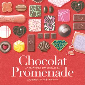 Chocolat Promenade 大丸・松坂屋のバレンタインチョコレート2020年 イラストレーション