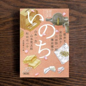 "<span class=""title"">朝日文庫時代小説アンソロジー「いのち」の装画を担当しました</span>"