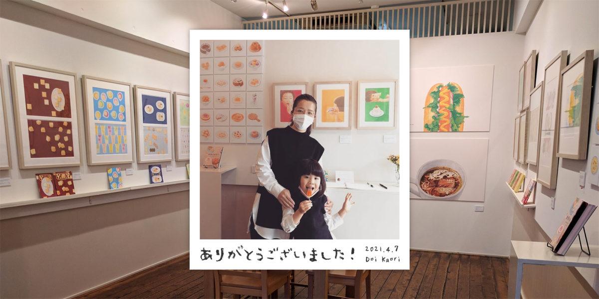 土居香桜里初個展「百味礼讃」無事終了いたしました