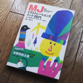 "<span class=""title"">MJ BOOK Vol.8「MJイラストレーションズBOOK 2021」発売!</span>"