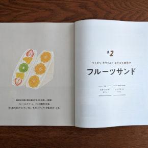 """<span class=""""title"""">NHKテキスト 趣味どきっ!「知ってつくって食べて おうちで幸せパン 」でイラストレーションを複数担当</span>"""